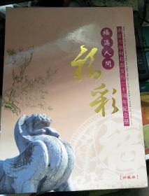 福满人间: 南京市福利彩票发行二十周年纪念册 【珍藏册】 (精装有函套,彩票20枚一套全,0.80元邮票8枚)未刮开