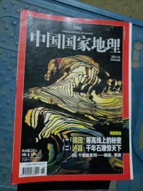 中国国家地理2011.6