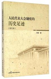 人民代表大会制度的历史足迹(增订版)