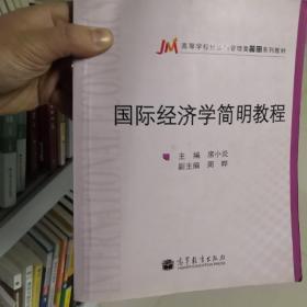 国际经济学简明教程