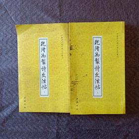 乾隆御制诗文法帖(上下册) 正版 现货 当天发货  书品如图 避免争议