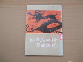 绘图中国历史三字经(校藏书)