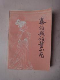 秦淮歌妓董小宛(1985年1版1印)
