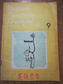 《英语学习》期刊1989年第9期