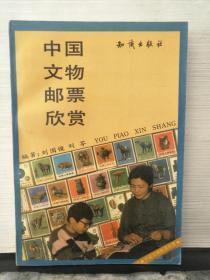 中国文物邮票欣赏