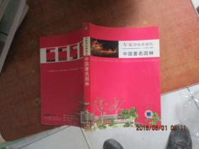 专家带你看建筑:中国著名园林