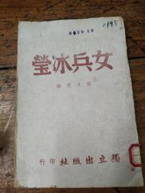 女兵冰莹――民国29年初版