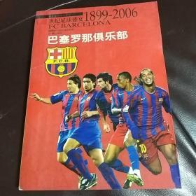 世纪足球盛宴:巴塞罗那俱乐部