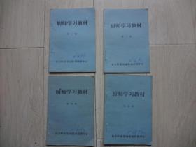厨师学习教材 (第二、三、四、五册)[前书皮有字迹]
