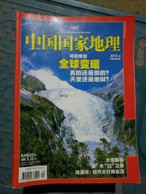 中国国家地理2010.4