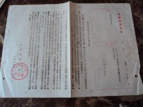 辽宁省商业厅1955年为调整白酒销售价格的通知、附件白酒牌价调整表