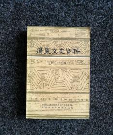 广东文史资料第三十五辑
