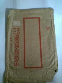 信封印中国人民解放军交通部第四铁路工程局五处军管小组(大号信封一个,寄过的老信封)