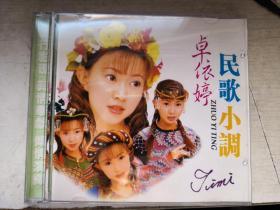VCD--卓依婷-民歌小调 (两碟装)