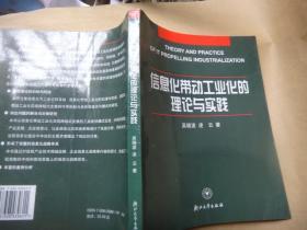 信息化带动工业化的理论与实践  (浙江大学管理学院前院长、教授)吴晓波教授签赠本