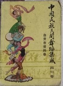《中国民族民间舞蹈集成~四川卷》(自贡市资料卷)