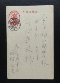 1943年/昭和18年10月1日日本(奈良樱井寄师范学校)邮资实寄明信片(40)