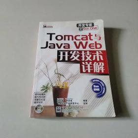 Tomcat与Java Web开发技术详解