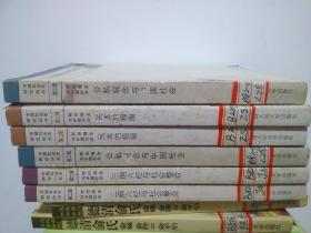 [馆藏书]公私观念与中国社会+民本的极限+三纲六纪与社会整合, 3本合售