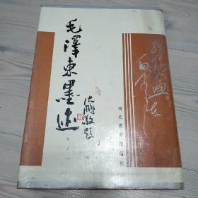 毛泽东墨迹