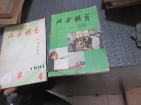 北方棋艺 1991年4月 第4期 .1991年1月 第一期【两本合售】
