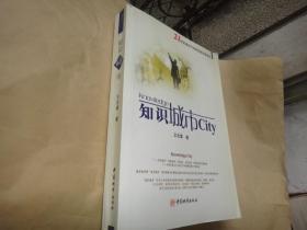 知识城市:21世纪城市可持续发展的新理念 王志章教授签名赠送本