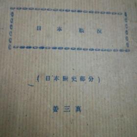 日本概况(日本历史部分)    油印本