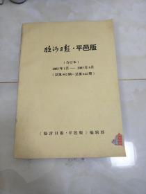 临沂日报平邑版合订本(2003年1月/6月  第552—622期)-