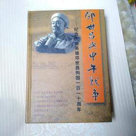 邓世昌与甲午战争