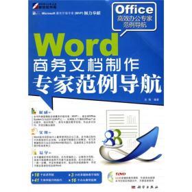 Word商务文档制作:专家范例导航(含DVD)