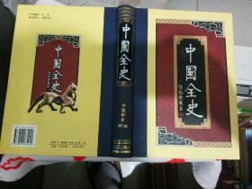 中国全史:中国通史,野史,逸史,秘史