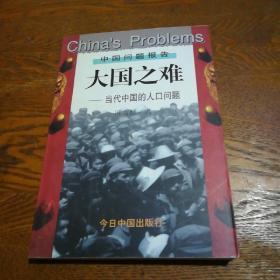大国之难——当代中国的人口问题