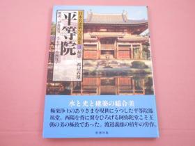 日本名建筑写真全集   平等院   大16开  硬皮精装 品好包邮