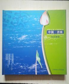 中国 济南 纪念票册。