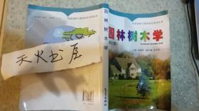 园林树木学(修订版)二版五印   品相如图