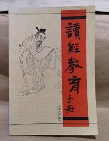 读经教育手册 绍南文化编订