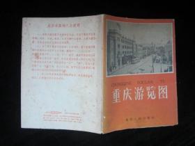 重庆游览图