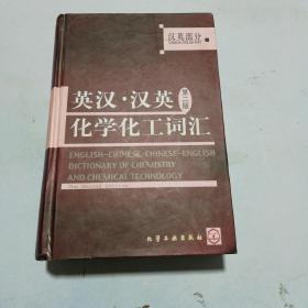 英汉·汉英化学化工词汇