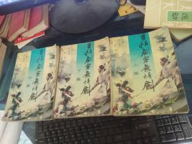 多情剑客无情剑 古龙 海天版  全三册1988年5月一版一印
