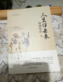 中国文脉系列:人生归去来·陶渊明传