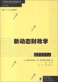 当代经济学系列丛书·当代经济学教学参考书系:新动态财政学