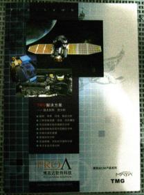 博览达CAE产品系列(MAYA TMG)宣传页