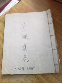 黄糠宝卷(手抄本)(1997年)(圆珠笔抄写)