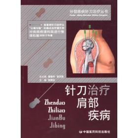 针刀治疗肩部疾病——分部疾病针刀治疗丛书9787506739801