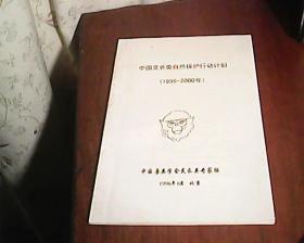 中国灵长类自然保护行动计划(1996-2000)