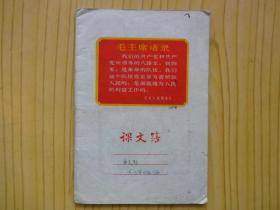 六、七十年代的课文簿