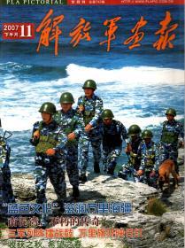 解放军画报2007年11月下.总第742期