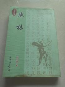 八闽文献丛刊—巵林(繁体竖版),有水渍和因水湿导致的书本部分页起皱,详参图