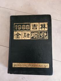 《吉林金融研究》16开精装,1988年1-12期合订本。