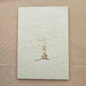 西安碑林 高峡书画展(高峡签名赠本)